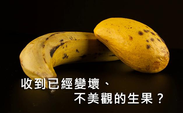 幫公司訂生果,最怕收到已經變壞、不美觀的水果?