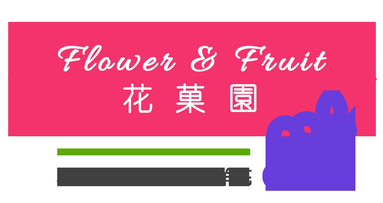 Flower and Fruit [FNF 花果園] 訂生果、公司生果、訂水果、公司水果網站。