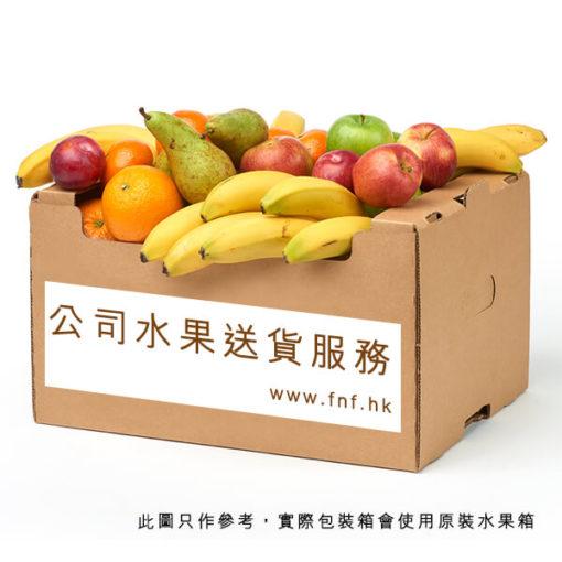 公司水果、公司生果的每週、每月送貨服務
