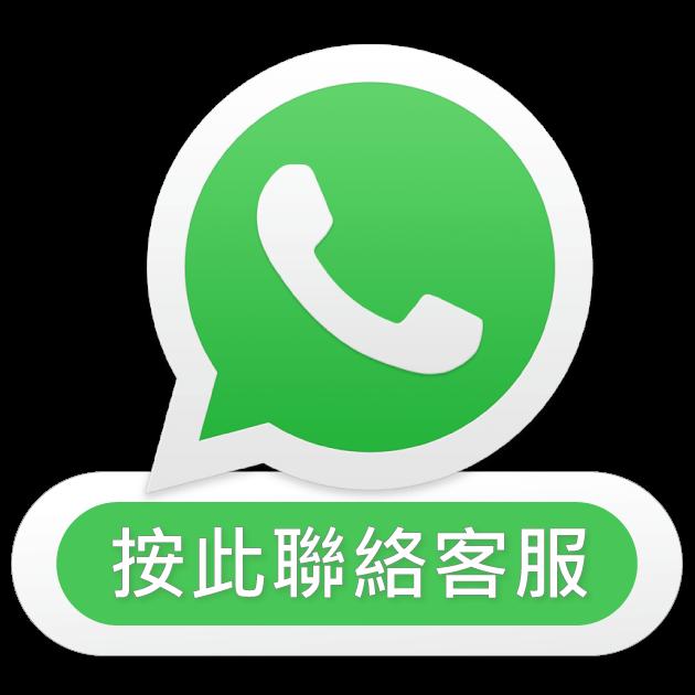 按此經whatsapp聯絡我們